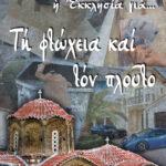 SeiraTiLeeiHEkklisiaGia_09_FTWXEIA-PLOUTO_cover