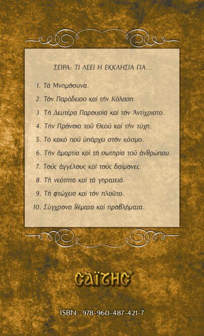 SeiraTiLeeiHEkklisiaGia_10_SYGXRONA-THEMATA_back