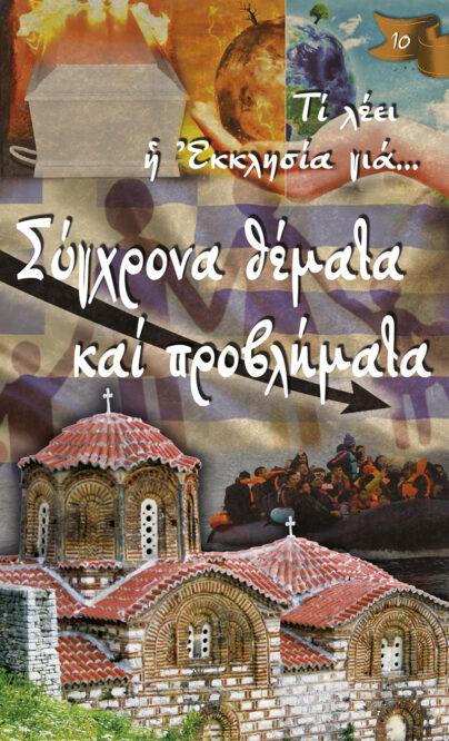 SeiraTiLeeiHEkklisiaGia_10_SYGXRONA-THEMATA_cover