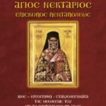 100-ETH-AGIOS-NEKTARIOS_cover