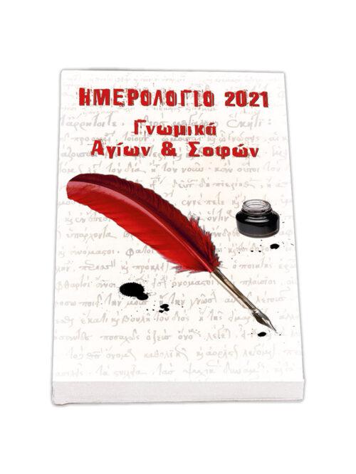 SGNO-21_HmerologioGnwmikaAgiwn_2021_a