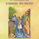 2_YPAPANTH-BAPTISH_COVER