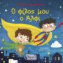 O-FILOS-MOU-ALFI_COVER-FRONT