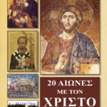20-Aiwnes-Xristianismou_cover
