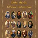 ELLHNIKH-PALIGGENESIA-cover