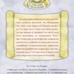 No3-MEGALOI-AGWNISTES-TOY-21_back