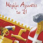 No3-MEGALOI-AGWNISTES-TOY-21_cover