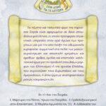 No5-FILELLHNES-STON-AGWNA_back