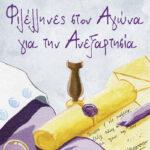 No5-FILELLHNES-STON-AGWNA_cover