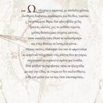 Apoprosanatolismenos-Xronos_back