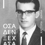 OSA-DEN-KSEXASA_cover
