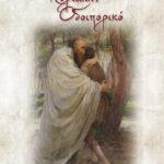 Kyriakis-Odoiporiko_cover