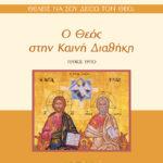 O-THEOS-STHN-KAINH-DIATHIKI_cover